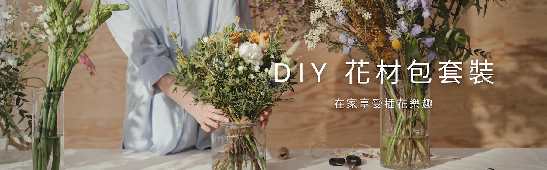 DIY花材包套裝